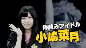 Kojima_natsuki